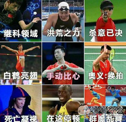 奥运会学到了一些新姿